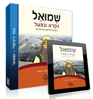 http://meyda.education.gov.il/files/free%20books/shmuel_L.pdf