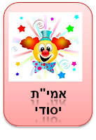 http://213.8.150.43/yesodi/hagim/purim/index.html