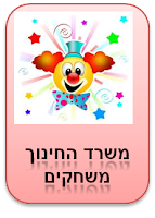 http://cms.education.gov.il/EducationCMS/Units/Moe/Purim/games