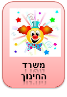 http://cms.education.gov.il/EducationCMS/UNITS/Moe/Purim