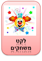 http://www.myfirsthomepage.co.il/hagim/purim.htm
