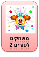 http://www.kibbutznetwork.co.il/hagim/purim/games.htm