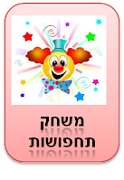 http://cms.education.gov.il/educationcms/units/moe/purim/includes/clothes.htm