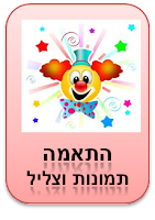 http://www.agency.co.il/games/purim.symbols.asp